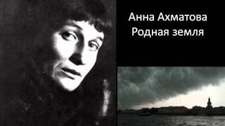 Анна Ахматова - Родная земля