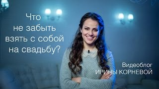 Что не забыть взять с собой на свадьбу?  Wedding blog Ирины Корневой. Подготовка к свадьбе.
