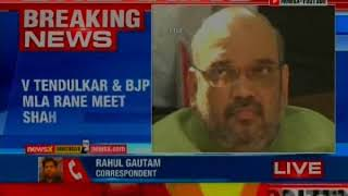 V Tendulkar and BJP MLA Rane meet Amit Shah in Delhi