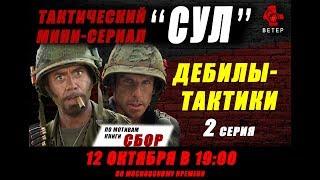 """ТАКТИЧЕСКИЙ МИНИ-СЕРИАЛ """"СУЛ"""". """"""""ДЕБИЛЫ-ТАКТИКИ"""""""" (2 серия)."""