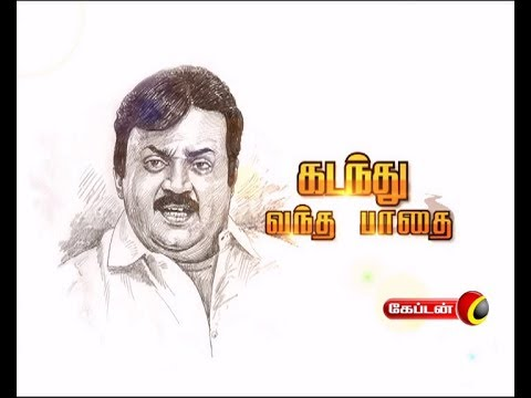 Captain Vijayakanth Life History | யார் இந்த கேப்டன் விஜயகாந்த் ? | கடந்து வந்த பாதை | Captain Tv