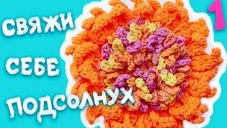 Как связать цветок крючком? Подсолнух. Часть #1. Объемные цветы крючком схемы.