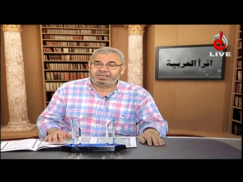 Learn Arabic - Iqraa Alarabia Live