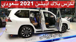 وصول لكزس 2021 بلاك اديشن وارد عبداللطيف جميل الي الرياض السعر نص مليون ريال