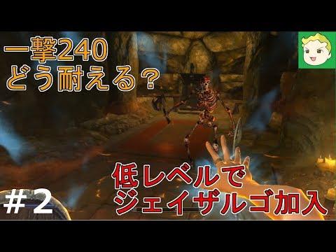 2【ゆっくり実況】最強最弱スカイリム・ジェイザルゴ大成冒険記【MOD