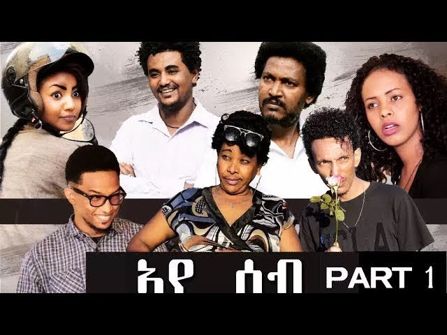 New Eritrean Series Movie : ኣየሰብ   -  Aye-Seb -- Part-one  -- 2017