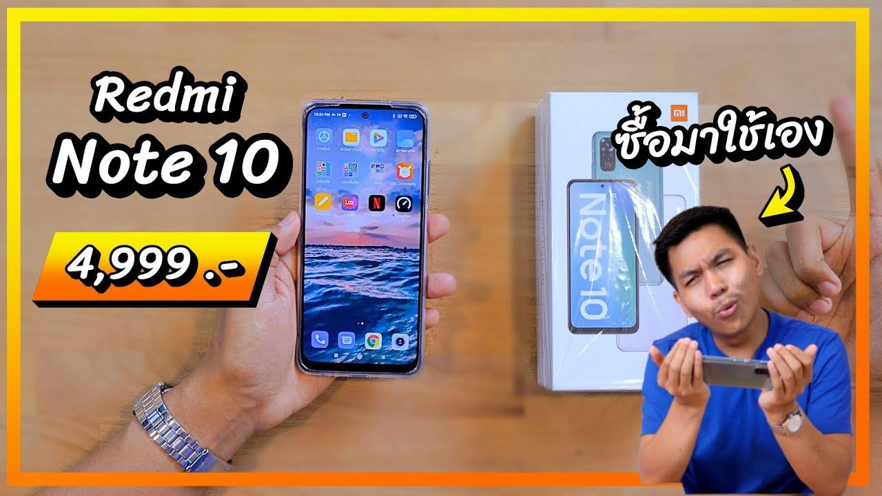 พรีวิว Redmi Note 10 หลังซื้อมาลองเล่นเอง 1 วันเต็ม คุ้มไหมถ้าจะซื้อ ?