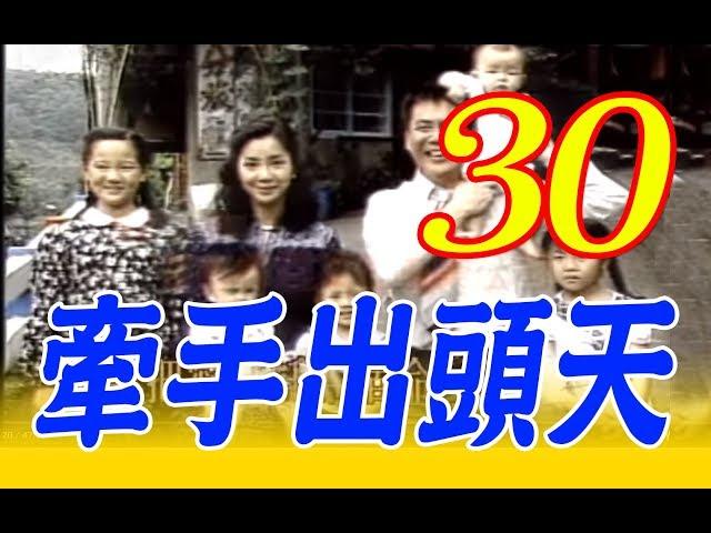 『牽手出頭天』第30集(曾華倩、林瑞陽、陳美鳳、況明潔、龍劭華、翁家明)_1994年