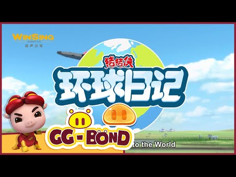 猪猪侠番外之环球日记_片花 GG Bond: Adventure to the World_trailer