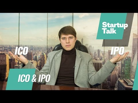Чем отличается ICO от IPO?