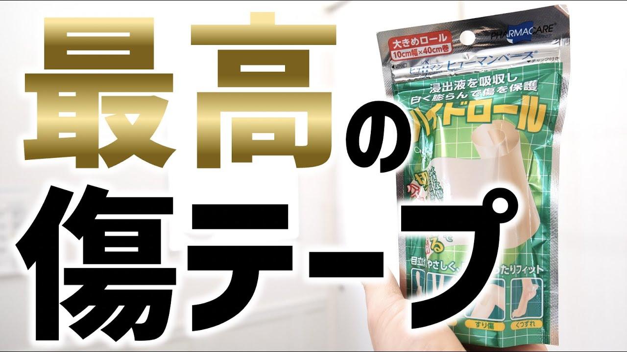 【おすすめの傷テープ】防水性、伸縮性もありいろんな傷に使える万能キズテープ