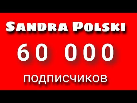 Sandra Polski