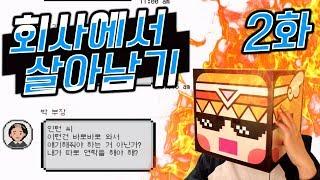메신저 신드롬 [2화 엔딩] 사회 초년생의 회사 생존게임! 김용녀 실황