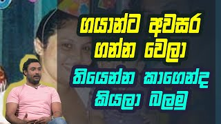 ගයාන්ට අවසර ගන්න වෙලා තියෙන්න කාගෙන්ද කියලා බලමු  | Piyum Vila | 26 - 10 - 2020 | Siyatha TV. Thumbnail