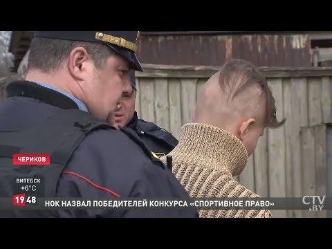 Чериков. Убийство учительницы.