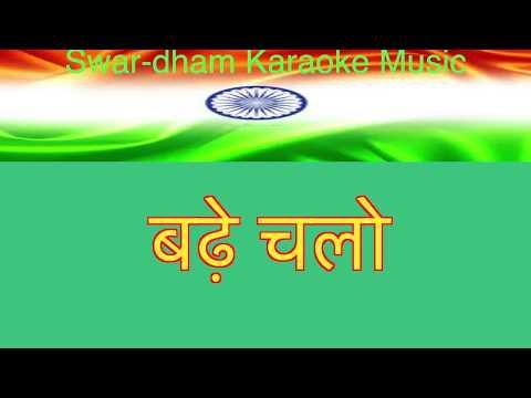 वीर-तुम-बढ़े-चलो!-//veer-tum-bade-chalo-//karaoke-track-//-swardham