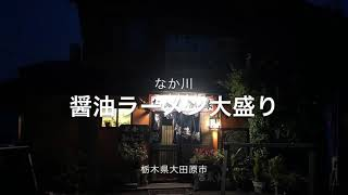 なか川(栃木県大田原市)醤油らーめん大盛り