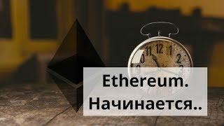 Майнинг дома. Ethereum (Эфир). Начинается