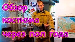 видео Костюм сварщика