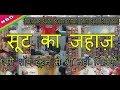 Wholesale Ladies Suit Market, boutique | Katra Shahanshahi | Chandni Chowk | Rahul Baghri