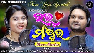 Love 💖 Master // Human Sagar // Pooja Pratyusha // New year Dance song