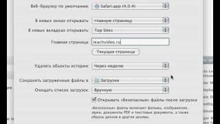 Налаштування Safari в Mac OS X 10.6 (25/44)