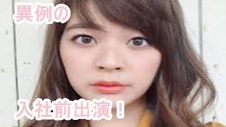 【女子アナ】異例の入社前出演!谷元星奈って… 谷元星奈 検索動画 15