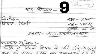 Deled/btc 2nd Sem lesson plan - #9 : Hindi : जाड़ा गर्मी और बरसात | Lesson plan hindi 2nd semester |