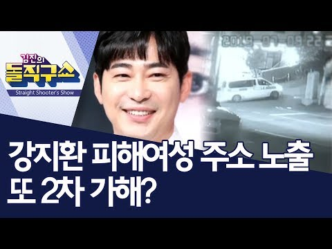 강지환 피해여성 주소 노출…또 2차 가해? | 김진의 돌직구쇼
