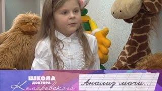 Анализ мочи - Школа доктора Комаровского