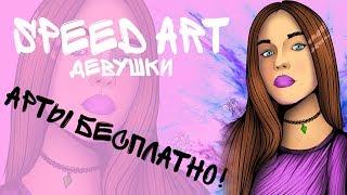SPEED ART | АРТ ДЕВУШКИ | КАК ПОЛУЧИТЬ АРТ БЕСПЛАТНО? | Paint Tool Sai