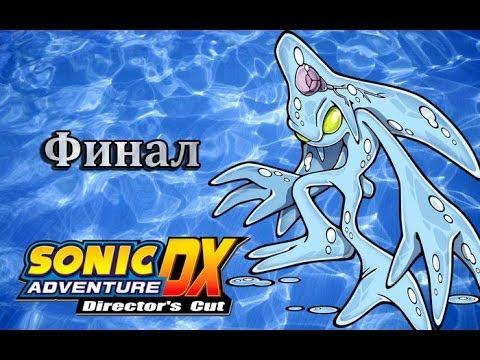 Прохождение Sonic Adventure DX (Финал)