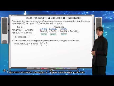 Решение задач на избыток недостаток химия решение задач на массу осадка