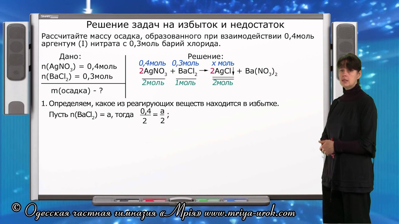 Решение задач по избыток химии основы логики задачи с решениями