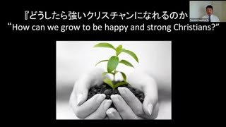 """How can we grow to be happy and strong Christians?""/「どうしたら強いクリスチャンになれるのか?」Aug 22,2020"