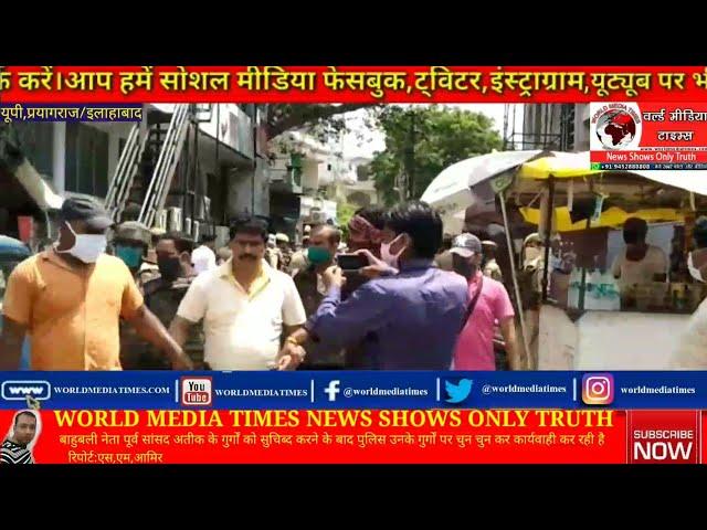 बाहुबली नेता पूर्व सांसद अतीक के गुर्गों को सुचिब्द करने के बाद पुलिस उनके गुर्गों पर चुन चुन कर कार