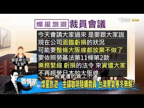 燦星旅遊、金礦咖啡陸續裁員 台灣景氣寒冬無解?少康戰情室 20190823