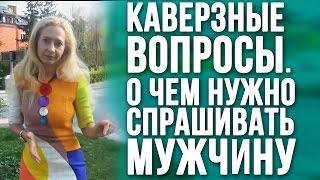 Мужская психология.
