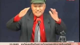 Repeat youtube video สุรชัย ด่านวัฒนานุสรณ์ ทางออกประเทศไทย 3 4 57