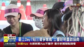 罷工Day7陷三寶爭奪戰工會盼明重啟協商