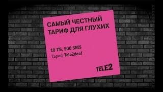 День жестового языка с Tele2deaf