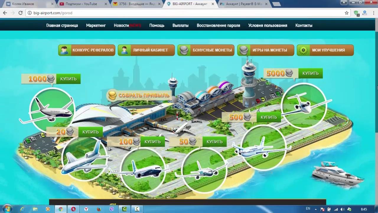 экономический аэропорт игра
