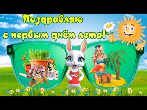 Поздравляю с первым днём лета! С жарким летом поздравляю!