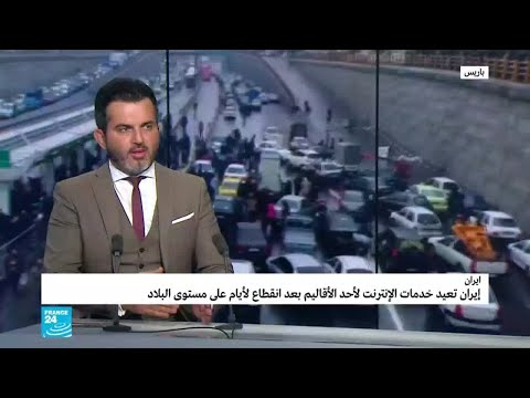 إيران: قبضة حديدية بوجه الاحتجاجات.. هل استنفذت كل السبل؟  - نشر قبل 3 ساعة