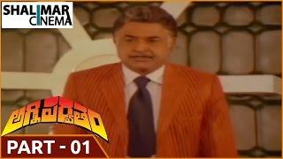 Agniparvatham Telugu Movie Part-08/13 || Krishna,Vijayashanti ||shalimarcinema