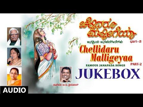 Chellidaru Malligeyaa - Part 2 | Kannada Janapada Songs | C Ashwath, Manjula Gururaj | B V Srinivas