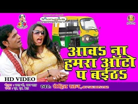 2017 सुपरहिट भोजपुरी Video Song आवs न हमरा ऑटो प बईठs दुनू होरन दबवत चली   Rohit Ratan