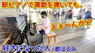 【ストリートピアノ】駅ピアノで演歌を弾いても、えぇ~んか!? 『好きになった人(都はるみ)』岐阜県JR多治見駅ピアノ