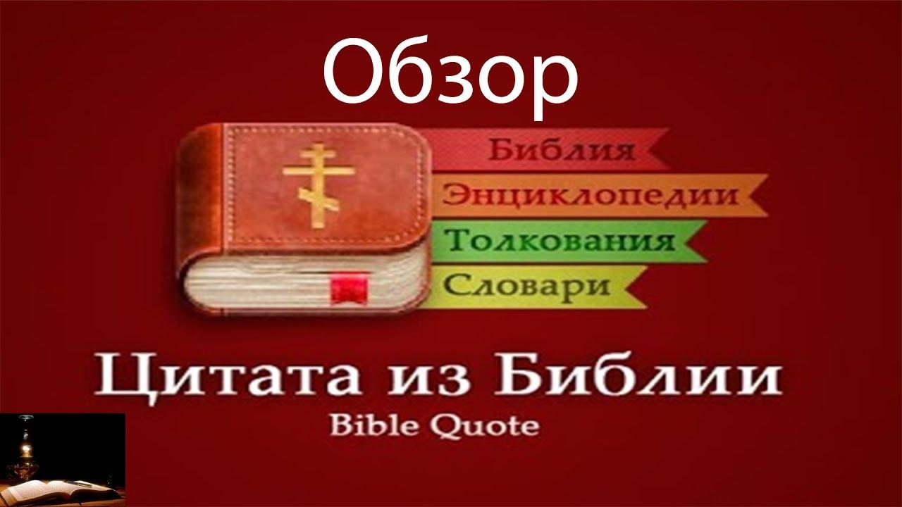 ЦИТАТА ИЗ БИБЛИИ ДЛЯ АНДРОИД СКАЧАТЬ БЕСПЛАТНО