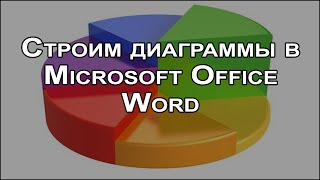 Строим диаграммы в Microsoft Office Word